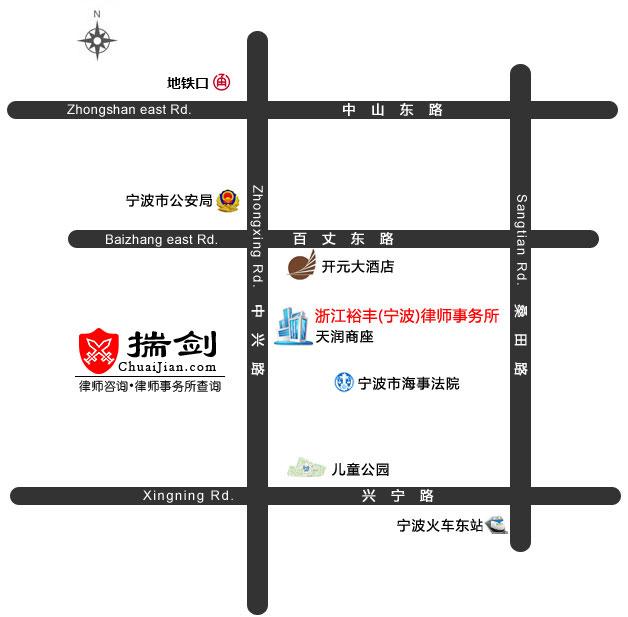 浙江裕丰(宁波)律师事务所