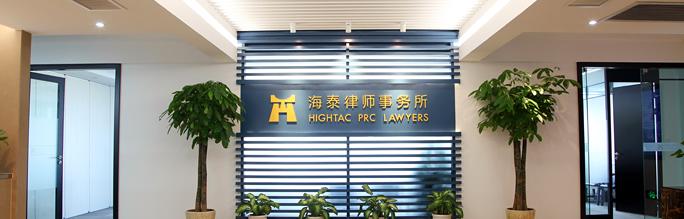 宁波海泰律师事务所