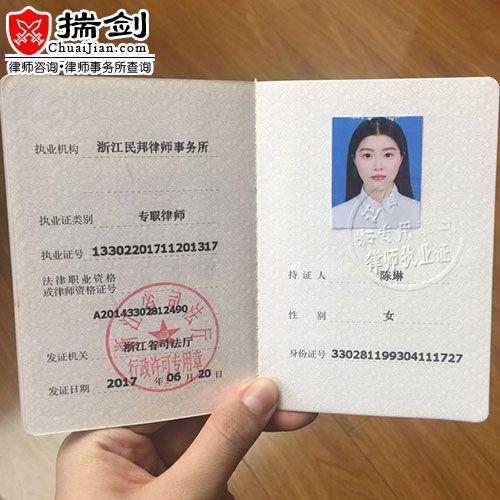 宁波律师陈琳律师证书