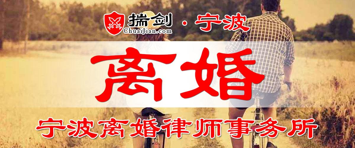 宁波离婚律师事务所【免费在线咨询电话】