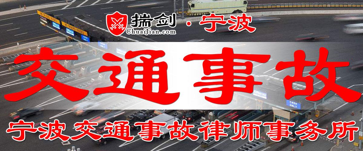 宁波交通事故律师事务所【免费在线咨询电话】