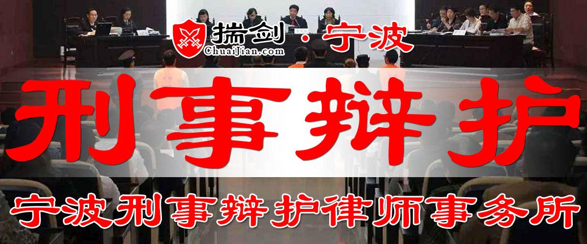 宁波刑事辩护律师事务所【免费在线咨询电话】