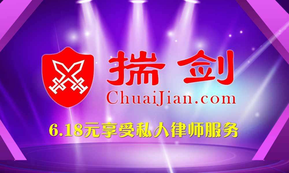端午节6.18-6.30日期间 宁波律师咨询揣剑活动价6.18元