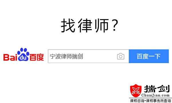 宁波律师事务所揣剑