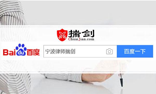 宁波律师咨询,宁波律师免费咨询